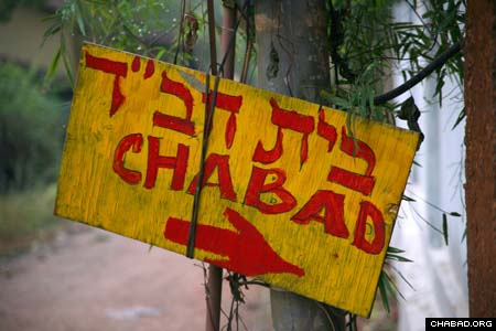 Chabad House sign in Hebrew (sourced from Chabad.org)