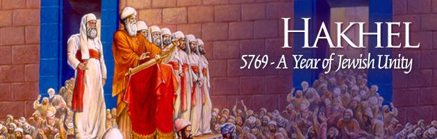Hakhel - Gather the Nation