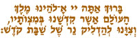 Hebrew Text of Candle Lighting Blessing