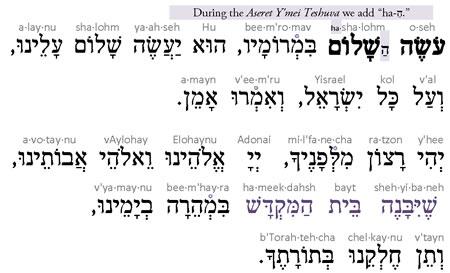 21 Oseh Shalom Prayer
